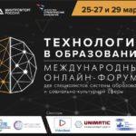 Технологии в образовании: международный онлайн-форум