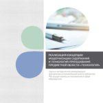 Реализация Концепции модернизации содержания преподавания предметной области «Технология»  (№1)